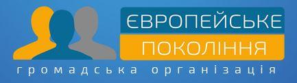 """еко - конкурс від ГО """"Європейське покоління"""" триває!"""