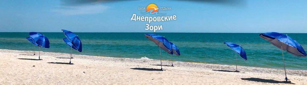 """відпочинок на Азовськоу морі від ГО """"Європейське покоління"""""""