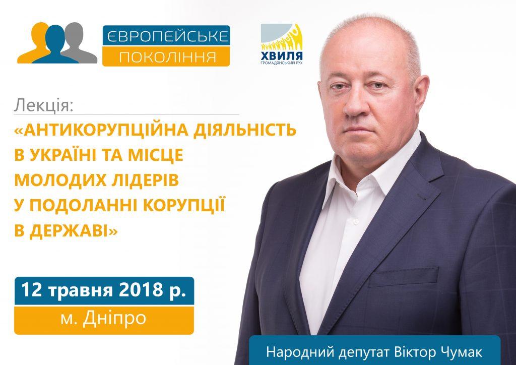 Лекція Народного депутата України Віктора Чумака