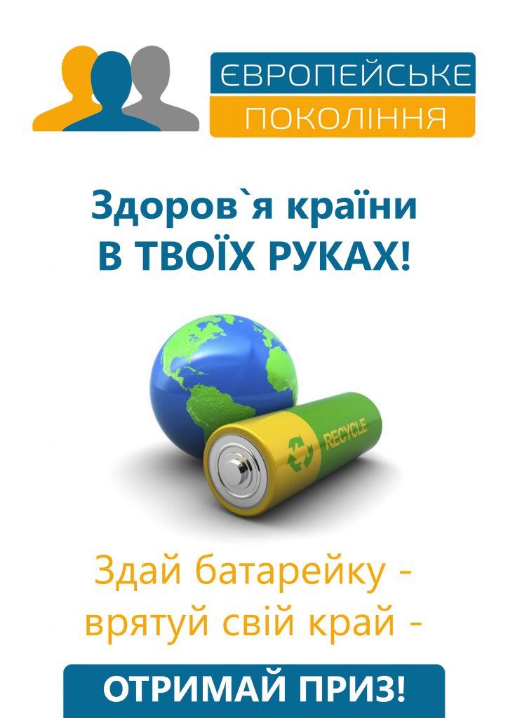 """Екологічний конкурс від """"Европейського покоління"""""""